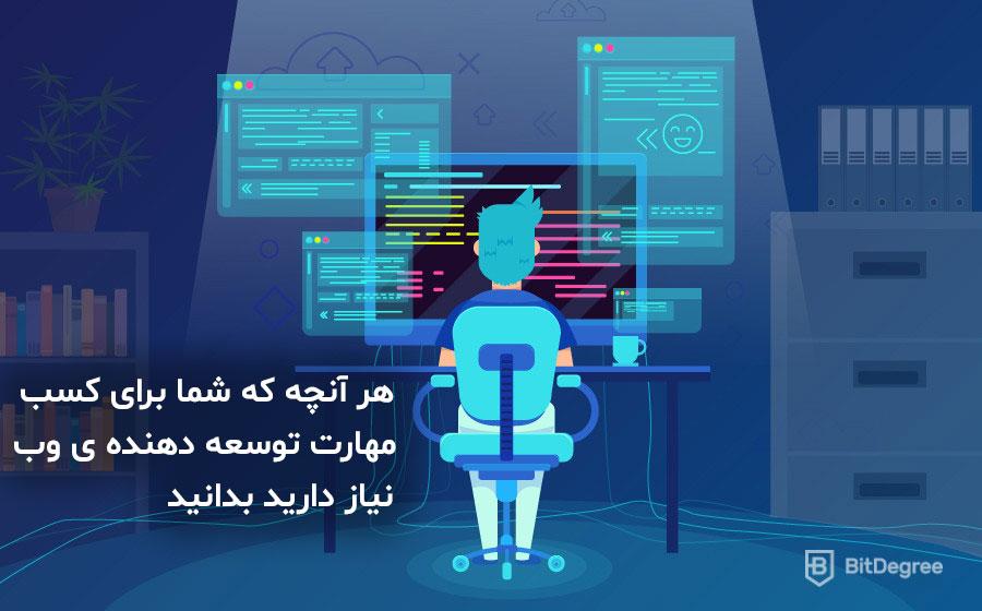 هرآنچه که شما برای کسب مهارت یک توسعه دهنده ی وب نیاز دارید بدانید